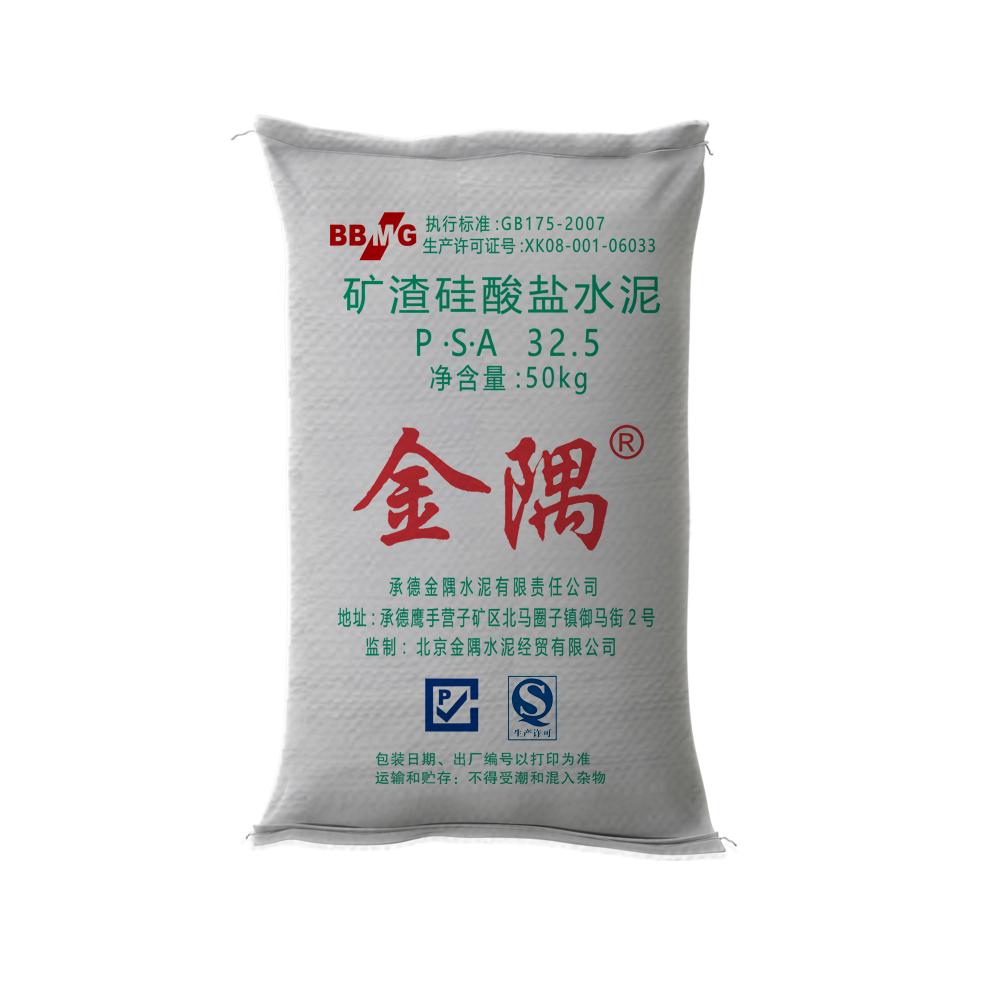 金隅牌矿渣硅酸盐水泥P.S.A32.5